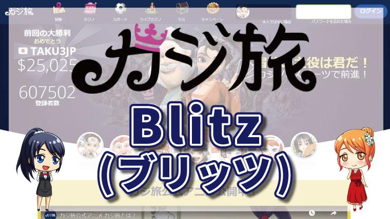 """<span class=""""title"""">カジ旅のブリッツ(Blitz)搭載スロットおすすめランキング!特徴・使い方も</span>"""